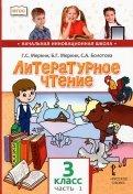 Меркин, Меркин - Литературное чтение. Учебник для 3 класса общеобразовательных учреждений. В двух частях. Ч. 1. ФГОС обложка книги