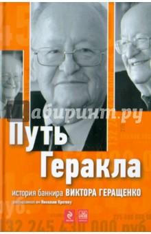 Путь Геракла: история банкира Виктора Геращенко, рассказанная им Николаю Кротову - Николай Кротов