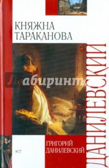 Купить Григорий Данилевский: Княжна Тараканова ISBN: 978-5-17-064959-4