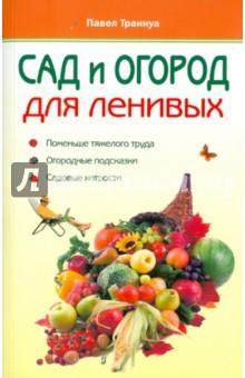 Сад и огород для ленивых - Павел Траннуа