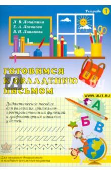 Купить Лопатина, Логинова, Липакова: Готовимся к овладению письмом. Тетрадь 1 ISBN: 978-5-9033-8370-2