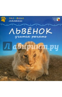 Львенок учится рычать - Сужата Менон
