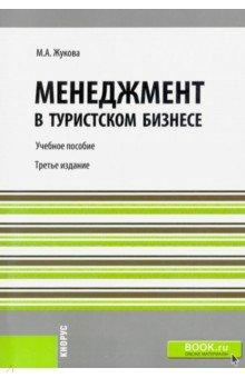 Менеджмент в туристском бизнесе. Учебное пособие - Марина Жукова