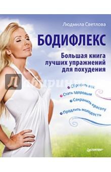 Бодифлекс. Большая книга лучших упражнений для похудения - Людмила Светлова