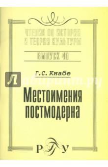 Местоимения постмодерна. Выпуск 40 - Георгий Кнабе
