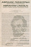 Авраам Линкольн. Уроки истории и современность. Материалы международной конференции