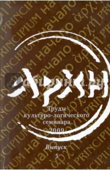 АРХЭ: Труды культурно-логического семинара. Выпуск 5