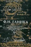 Федор Глинка: Опыты аллегорий, или иносказательных описаний, в стихах и в прозе