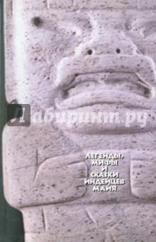 Легенды, мифы, сказки индейцев майя