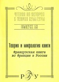Теория и мифология книги. Французская книга во Франции и России