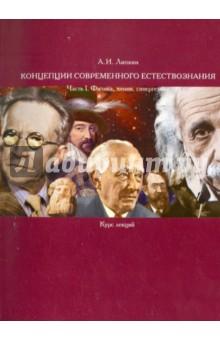 Концепции современного естествознания. Часть 1. Физика, химия, синергетика - Аркадий Липкин