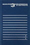 Радаева, Долгова - Микроэкономика в контексте обложка книги