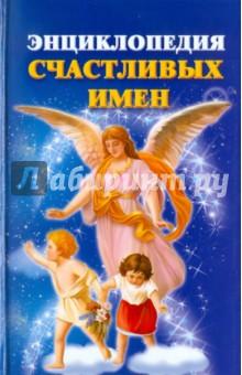 Энциклопедия счастливых имен - Ирина Филиппова