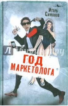 Купить Игорь Симонов: Год маркетолога ISBN: 978-5-17-071822-1