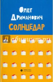 Солнцедар - Олег Дриманович