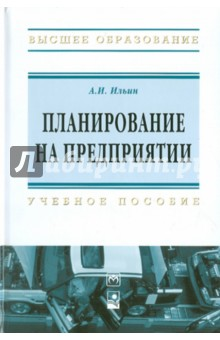 Планирование на предприятии - Анатолий Ильин