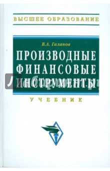Производные финансовые инструменты: учебник