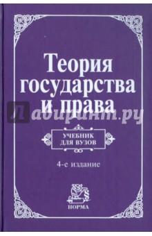 """Книга """"теория государства и права: учебник"""" купить и скачать."""