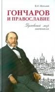 Владимир Мельник - Гончаров и православие. Духовный мир писателя обложка книги