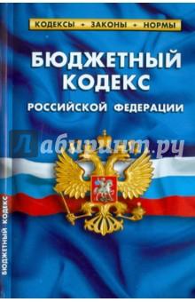 Бюджетный кодекс РФ по состоянию на 01.03.11 года