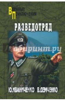 Разведотряд - Иваниченко, Демченко