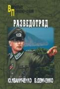 Иваниченко, Демченко: Разведотряд