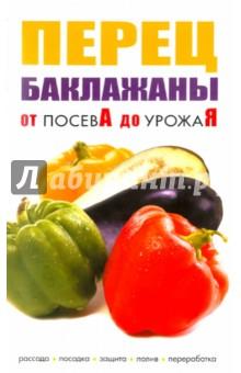 Купить Перец, баклажаны ISBN: 978-5-3790-1863-4