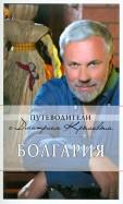 Крылов, Кульков: Болгария. Путеводитель