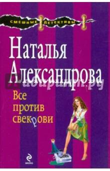 Все против свекрови - Наталья Александрова