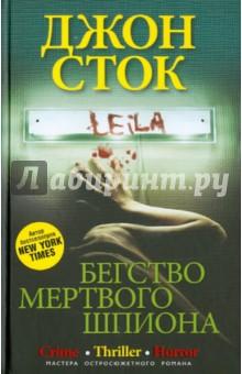 Купить Джон Сток: Бегство мертвого шпиона ISBN: 978-5-227-02726-9