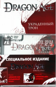 Украденный трон + игра Dragon Age: начало (+DVDpc) - Дэвид Гейдер