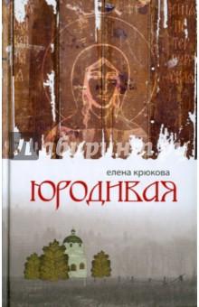 Юродивая - Елена Крюкова