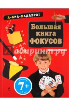 Большая книга фокусов. От 7 лет - Паскаль Романо