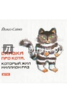 Сказка про кота, который жил миллион раз - Йоко Сано