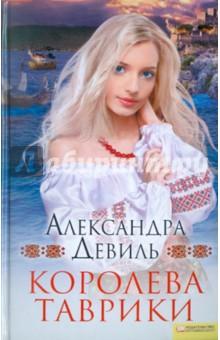 Королева Таврики - Александра Девиль