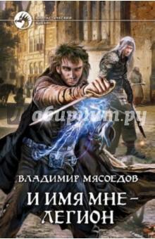 И имя мне - легион - Владимир Мясоедов