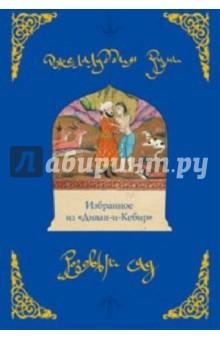 Розовый сад - Джалаладдин Руми