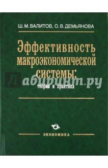 Купить Валитов, Демьянова: Эффективность макроэкономической системы: теория и практика ISBN: 978-5-282-03129-4