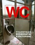 Наталья Денисова: WC: туалетная комната в ресторане