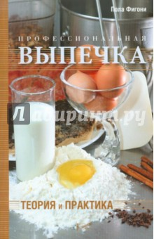 Профессиональная выпечка: теория и практика - Пола Фигони