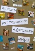 Олег Назаров: Лучшие ресторанные
