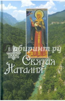 Святая Наталия - Л. Филимонова