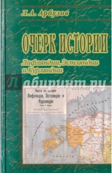 Очерк истории Лифляндии, Эстляндии и Курляндии - Л. Арбузов