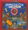 Елена Первушина: Окрестности Петербурга: Иллюстрированый путеводитель для детей и родителей