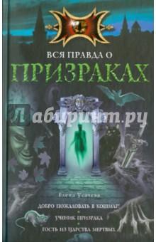 Вся правда о призраках - Елена Усачева
