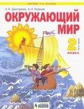 Дмитриева, Казаков: Окружающий мир. 2 класс. Учебник в 2х частях. Часть 1. ФГОС