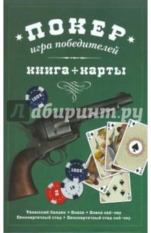 Покер: игра победителей + карты