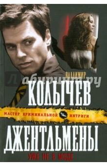 Джентльмены уже не в моде - Владимир Колычев
