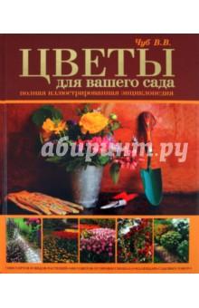Цветы для вашего сада. Полная иллюстрированная энциклопедия - Владимир Чуб
