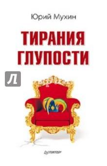 Тирания глупости - Юрий Мухин